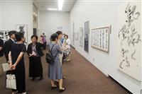 東京都美術館で「産経国際書展」、27日開幕