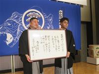 立川志らくの弟子、志獅丸、異例の前座から真打ち昇進の披露パーティーの内幕