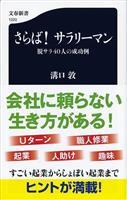 【気になる!】新書 『さらば!サラリーマン 脱サラ40人の成功例』