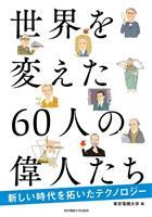 【書評】『世界を変えた60人の偉人たち 新しい時代を拓いたテクノロジー』