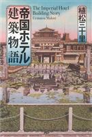 【書評】『帝国ホテル建築物語』植松三十里著 次世代に継ぐ覚悟問う