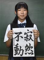 産経ジュニア書道コンクール県知事賞に坂戸・城山中の南沢夏実さん 賞を目標に楽しく書いた