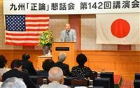 元米国務省日本部長・ケビン・メア氏「日米は真の同盟になった」 九州「正論」懇話会詳報