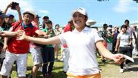 19歳の稲見が初優勝 センチュリー21Lゴルフ