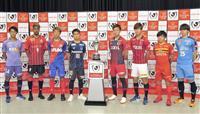 ルヴァン杯準々決勝の組み合わせ決定 FC東京はG大阪と