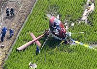 農薬散布ヘリ水田に墜落 男性けが、茨城・筑西市