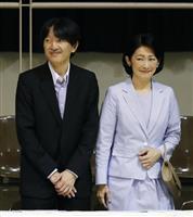 秋篠宮ご夫妻、鹿児島からご帰京