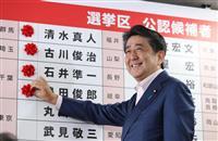 【目線~読者から】参院選与党勝利「憲法改正 柔軟な議論を」(7月18~24日)