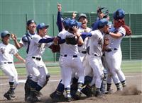 【夏の高校野球】聖光、先制逃げ切りV