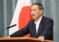 菅長官「日本の考えを対外的に説明」 徴用工資料公表
