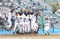 【夏の高校野球】静岡、ノーシードから頂点へ 伝統校の底力 七回5連打で逆転