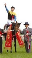 ディープと最強コンビの武豊騎手「本当に特別な馬」