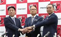 メルカリがJ1鹿島の経営権を取得 Jリーグ理事会で承認