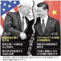 中国譲歩、農産物購入を強調 米に見返り要望 貿易協議が上海で再開