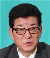 NHK受信料「国会議員払わないなら…大阪市も払わない」松井大阪市長