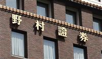 野村HD、4~6月期は大幅増益 海外の収益力回復