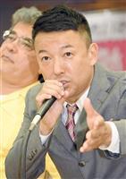 【政界徒然草】れいわ山本太郎氏は誰の刺客に