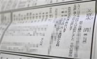 「反省」「問題なし」暴力団幹部死去で対応分かれる沖縄市と琉球新報