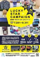 身近な「星」の投稿を募集 鳥取県、抽選で商品プレゼント