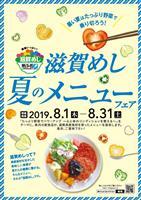 「滋賀めし」夏のメニューフェア 県産野菜で猛暑も健康的に