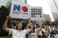 「日本は措置撤回を」「大統領が自ら解決すべきだ」輸出管理厳格化、韓国で官民共同協議会