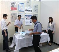 新聞通じ深い対話を NIE全国大会開幕