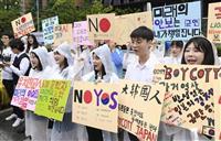 韓国「反日」デモ団体の幹部逮捕 議員に刃物送り付け