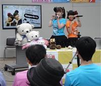 大阪の老舗ネット番組が北海道出張…きっかけはピーチ就航