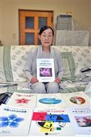 「栃木タイムズ」が記念誌出版 外国人に生活情報届け30年 文化紹介、子育てや難民問題議…