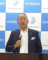 秋田県医師会、「22年70万人」に備え今月から懇談会 行動計画策定へ