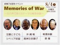 「若い世代こそ耳傾けて」 横浜で4日、戦争体験語る会