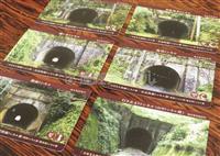 カードマニアも必見、「鉄道遺産」旧北陸線トンネル群ずらり