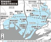 5メートル超の高潮、阪神間で大浸水 兵庫県