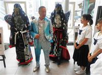 姫路の革を世界へ 山本寛斎さんデザインの衣装展示
