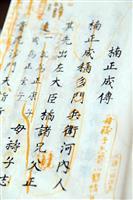 【日本人の心 楠木正成を読み解く】第3章 維新回天の原動力(2)黄門さまが伝えた尊王思…