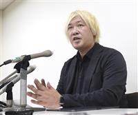 「展示変更検討」と津田氏