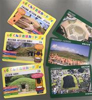 群馬県内の古墳PR 県がカード作製、あすから無料配布