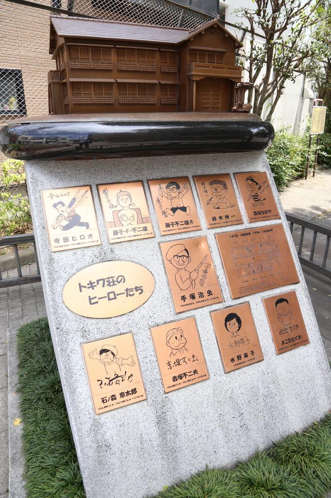 【よみがえるトキワ荘】復元への歩み(3) 地元に記念碑完成「…