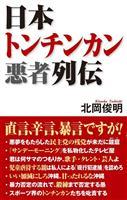 【編集者のおすすめ】『日本トンチンカン悪者列伝』北岡俊明著