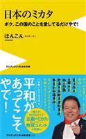 【編集者のおすすめ】『日本のミカタ』ほんこん著