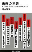 【私の本棚】『未来の年表』河合雅司著 日本プロゴルフ協会会長・倉本昌弘さん