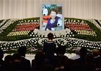 「言葉の達人」しのぶ 作家田辺聖子さんお別れの会