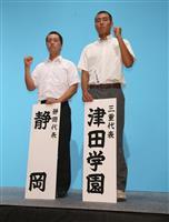静岡は三重・津田学園と初戦 高校野球組み合わせ抽選