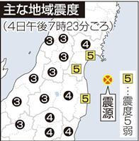 宮城、福島で震度5弱 福島原発に異常なし