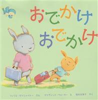 【児童書】『おでかけおでかけ』フィリス・ゲイシャイトー文、デイヴィッド・ウォーカー絵、…