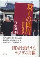 【書評】『殺しの柳川 日韓戦後秘史』竹中明洋著
