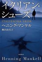 【書評】『イタリアン・シューズ』 ヘニング・マンケル著、柳沢由実子訳