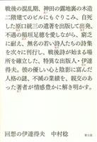 【書評】『回想の伊達得夫』中村稔著