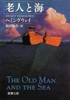 【この本と出会った】旅作家・小林希 『老人と海』