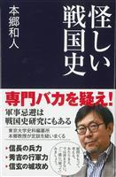 【書評】作家・伊東潤が読む『怪しい戦国史』本郷和人著